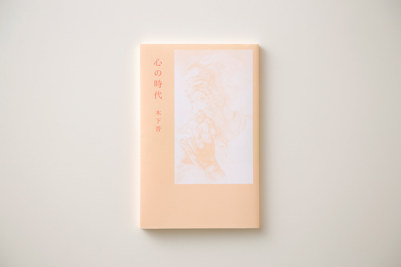 kinoshitabook_01